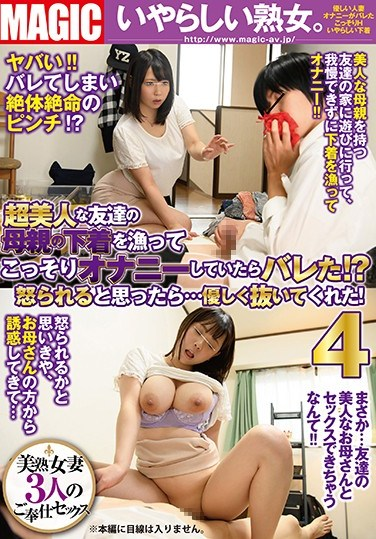 [TEM-065] Uh Oh, My Friend's Hot MILF Caught Me Jacking Off With Her Panties!? I Thought She'd Be Mad But… She Helped Me Finish! 4