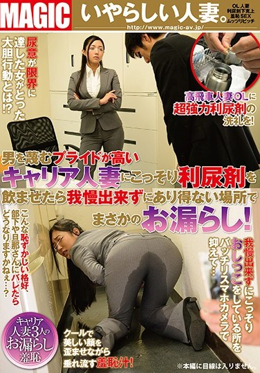 [TEM-066] This Prideful Married Woman Despises Men, So When We Slipped Her Some Diuretics She Couldn't Hold Her Piss And Started Pissing Herself All Over The Place, Even In Places We Could Never Imagine!