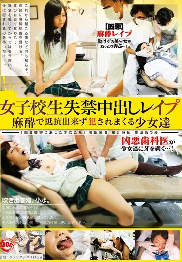 [THS-004] Schoolgirls Pissing Themselves, Creampie Rape.The Barely Legal Girls Raped While They're Drugged And Defenseless