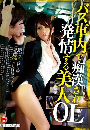 [TLS-011] These Businesswomen Love Nothing More Than Being Groped on the Bus!