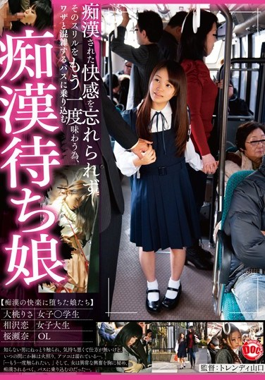 """[TLS-016] The Girl That Waits For A Bus Molester! """"After Getting Molested On A Bus Once I Couldn't Forget The Sexual Pleasure And The Thrill Of it So I Had To Get It One More Time."""""""