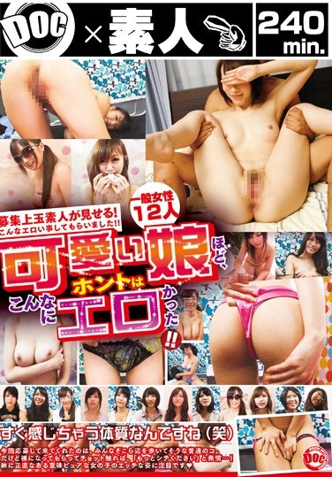 [ULT-001] Beautiful Applicant Amateurs Reveal! They Did These Erotic Things For Us!! The Cuter The Girl, The More Sensual!!