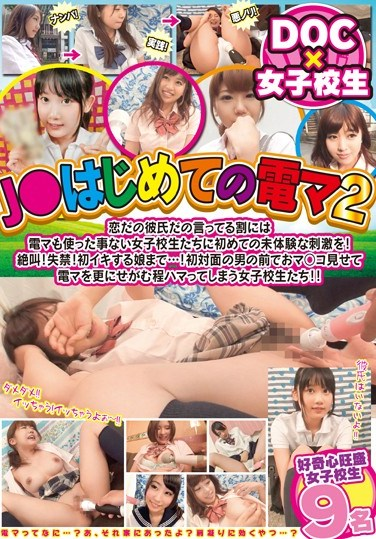 [ULT-074] J: My First Big Vibrator 2