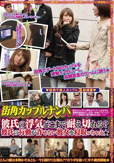 [WEI-005] Picking Up Girls In The Street Couple Edition – How Long Are You Going To Put Up With Your Boyfriend's Cheating? Stealing Girls Who Are Sick Of Their Boyfriend's Infidelity