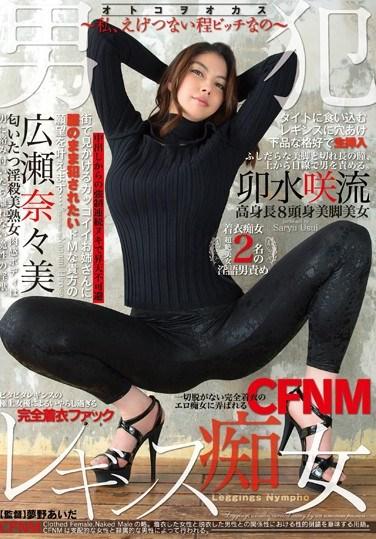 [YMN-005] Nanami Hirose & Saryu Usui Sluts In Leggings