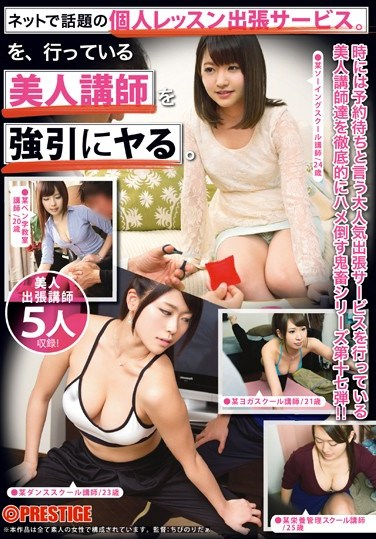 [YRH-077] Human Observation Documentary 17