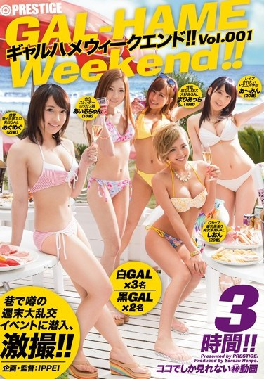[YRH-094] Gal-Fucking Weekend! vol. 001