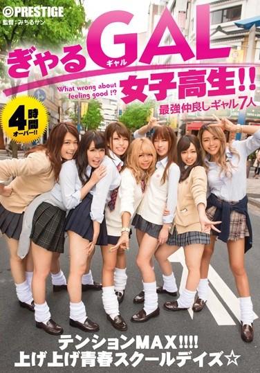 [YRH-110] Gal Gal Schoolgirls!