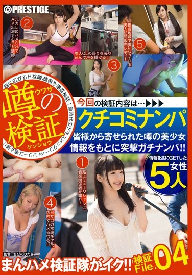 [YRH-125] Pussy Fuck Inspection Squad – Picking Up Girls Online – We Got The Deets On The Beautiful Girls Everybody's Talking About – Then We Pick Them Up And Fuck 'Em! File. 04