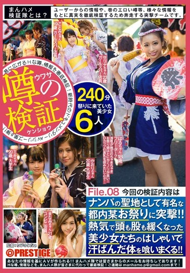 YRH-134 Assault On The Famous Tokyo Certain Festival As A Sacred Place Of Man Saddle Verification Corps Wrecked! !hot Air In The Head Also Crotch Also Spree Eating Loosely Became Pretty Our Glee In Sweaty Body! !file.08