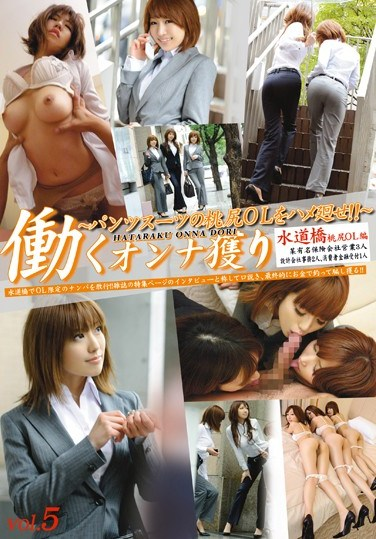 [YRZ-008] Seducing Working Women [Office Lady With A Shapely Ass In A Pant Suit Gets Fucked Over And Over] vol. 5