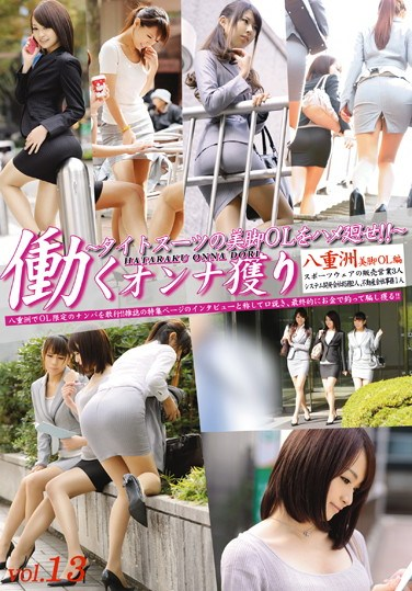 [YRZ-019] Seducing Working Women [Office Ladies With Beautiful Legs In Tight Suits Fucked Over And Over!!] vol. 13