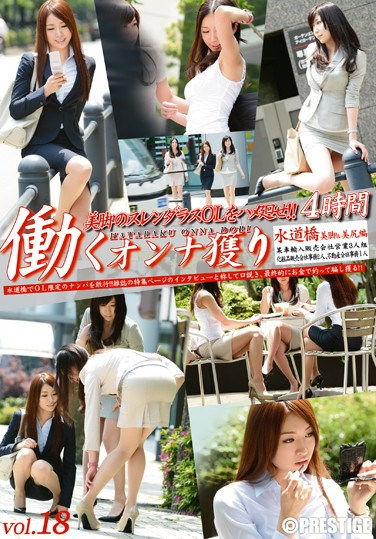 [YRZ-038] Seducing Working Women [Slender Office Lady With Beautiful Legs Gets Fucked Over And Over] vol. 18