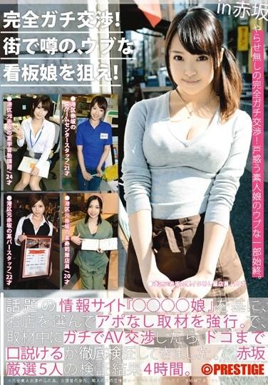 [YRZ-067] Totally Serious Negotiations! Targeting The Hottest Rumor, Innocent Nurses! Volume 17 In Akasaka.