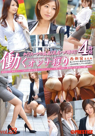 [YRZ-079] Seducing Working Women [Office Lady With A Beautiful Ass In A Tight Suit Gets Fucked Over And Over] vol. 23