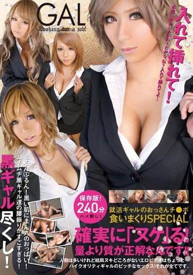 [ZESP-013] Job Hunting Gal's Middle-Aged Cock-Gobbling Special
