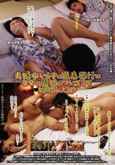 UMD-479 Sister Lesbian 3P In Hot Spring Travel Of The Couple Mizuirazu Been Why Sister-in-law Is With