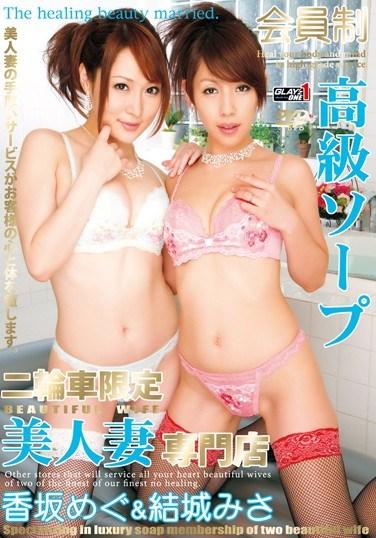 GON-429 Misa Yuki & Beautiful Wife Meg Kosaka Limited Motorcycle Shop Soap Membership