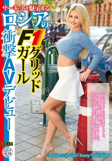 [LOL-085] The Seductress Of The Racing Circuit – A Russian Formula One Grid Girl's Shocking Adult Video Debut