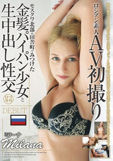 [LOL-118] Russian Amateur AV First Time Shots Watch This Blonde, Shaved Pussy, & Barely Legal Beauty From Rural Northern Moscow Take Raw Creampies Starring Milana