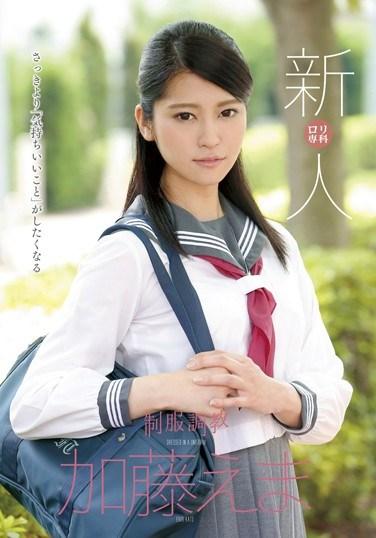 [LOL-136] Breaking In A Fresh Face In Uniform Ema Kato