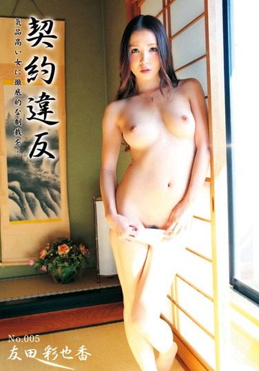 [NEO-005] Contract Violation Ayaka Tomoda