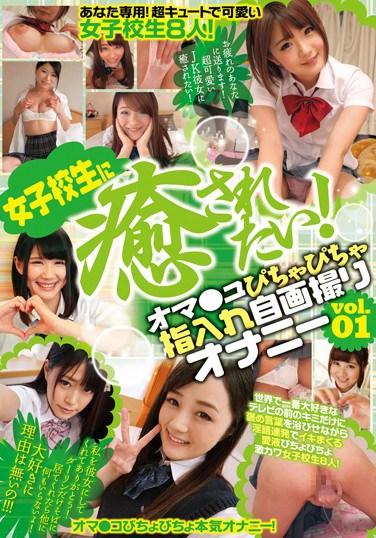 [ONI-016] I Want A Schoolgirl To Sooth Me! Wet Finger-Banging Self Shot Masturbation vol. 01