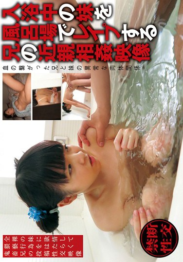 [SCR-116] Incestuous Footage Of A Little Sister Raped By Her Brother In The Bath