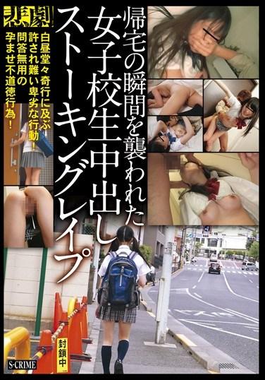 [SCR-124] Schoolgirl Gets Raped On The Way Home – Stalking Rape Creampie SCR 124