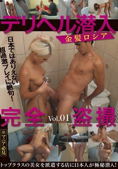 SCR-135 Deriheru Sneaked Blonde Russian Full Voyeur Vol.01