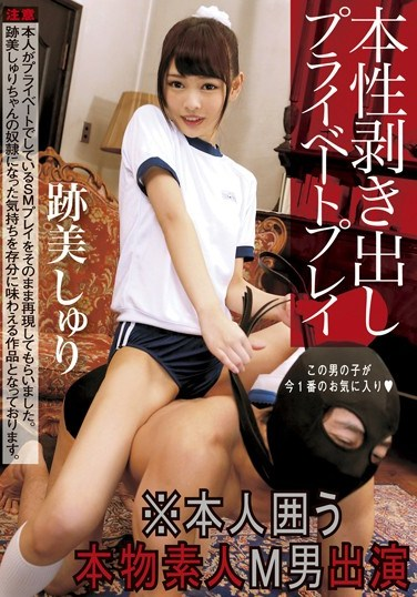 SCR-146 Real Amateur M Man Appeared Surrounding Nature Bare Private Play Atobi Sri ※ Person