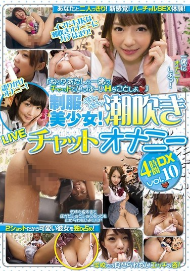 """[VAL-046] """"Hey, Lets Chat And Do Lots Of Sexy Things!"""" A Beautiful Girl In Uniform! Splash Squirt Live Chat Masturbation 4 Hour Deluxe Edition vol. 09 vol. 10"""