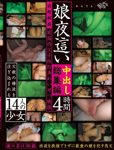 [YBA-008] 30-Year Age Gap – A Daughter's Creampie Night Visit – Highlights Four Hours