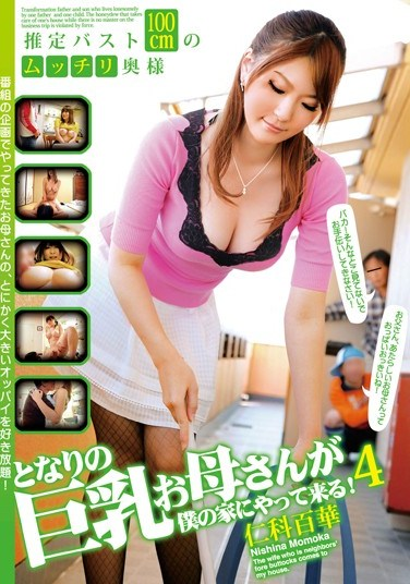 ETC-88 Busty Mom Is Coming To My House Next! Nishina Hundred Flower 4