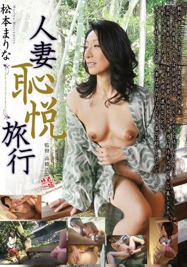 [GG-144] Married Woman's Embarrassing Trip Marina Matsumoto