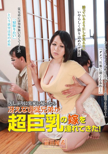 GG-084 Dull cousin, once I get to my home after a long time brought a wife of super big tits! Yuki Maeda