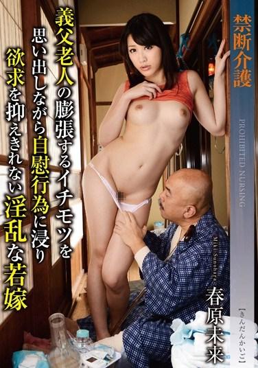 GG-160 Sunohara Abstinence Future Care
