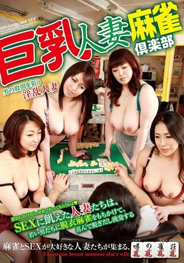GG-168 Busty Housewives Club Mahjong