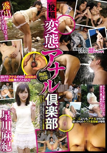 GVG-190 Posted Transformation Anal Club Hoshikawa Maki
