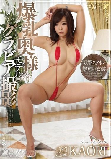 GVG-224 Tits Wife Model Gravure Shooting KAORI