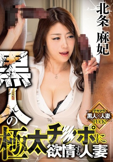 GVG-240 Married Hojo Asahi That Lust In Black Thick Chi ● Po
