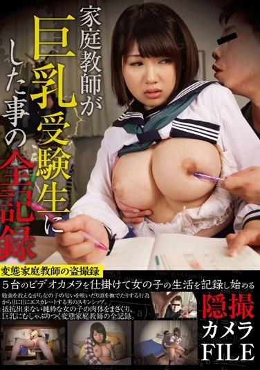 GVG-250 All Recording Tutor Of That Was In Big Tits Students Komoto Camera FILE Kirishima Sakura