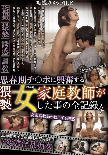 GVG-341 Puberty ○ Ji Obscenity Woman Tutor To Be Excited About The Port Is The Thing Of All Recorded 4 Chaoyang Mizuno
