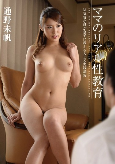 GVG-374 Mom Of Realism Education Tsuno Miho