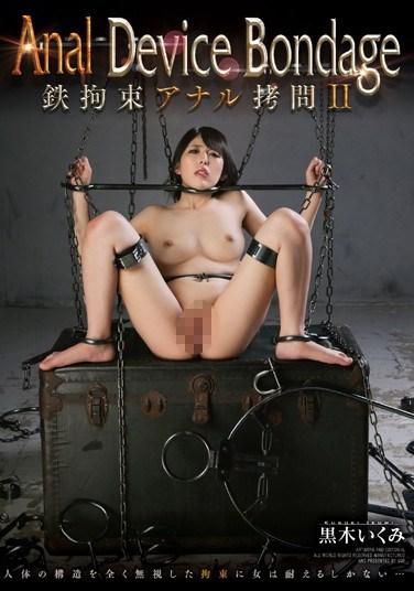 GVG-387 Anal Device Bondage Ii Iron Restraint Anal Torture Ikumi Kuroki