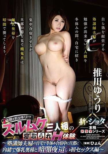 GVG-453 Zurumuke Threesome Of Netora Is H Experience Suikawa Yuri