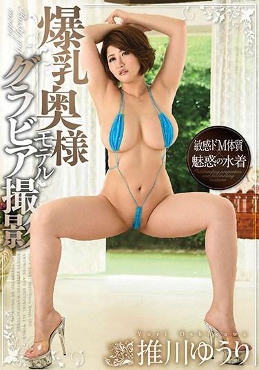 GVG-564 Big Tits Wife Model Gravure Photography Hirakawa Yuuri