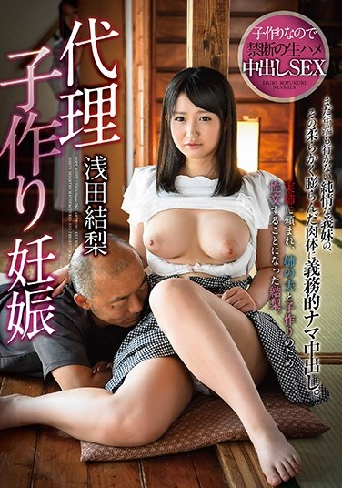 GVG-589 Making An Actor Pregnant Asada Karin