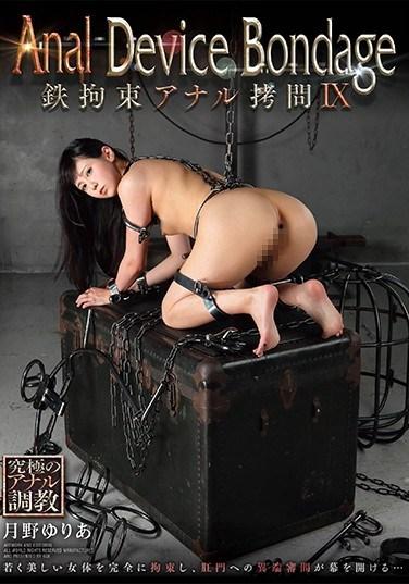 GVG-595 Anal Device Bondage IX Iron Restraint Anal Torture Tsuruno Tsuno