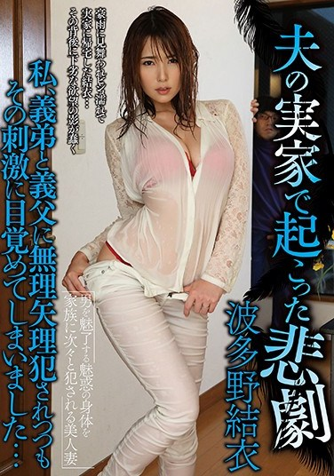 GVG-627 Tragedy Happening In My Husband's Parents Home Yui Hatano